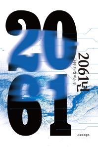 2061년