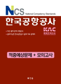 NCS 한국공항공사 적중예상문제+모의고사(2020)
