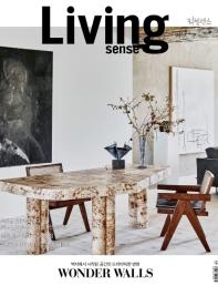 리빙센스(Living sense)(2021년 10월호)(B형)