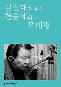 김진태가 읽는 천승세의 포대령