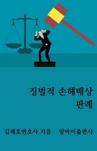 징벌적 손해배상 판례
