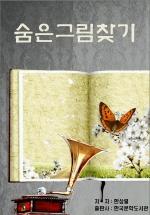 숨은그림찾기_한상렬