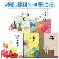 어린이아현/따뜻한 그림백과 46~50 세트(전5권)/명절.우주.생명.방.문