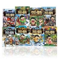 김병만의 정글의 법칙 1-10번 시리즈 (전10권)