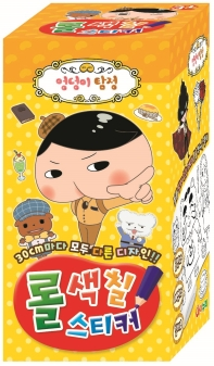 엉덩이 탐정 롤색칠스티커