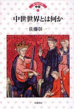 中世世界とは何か