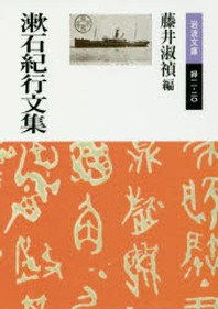 漱石紀行文集