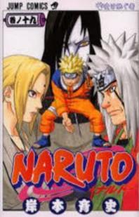 NARUTO 卷ノ19