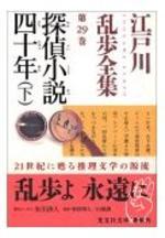 江戶川亂步全集 第29卷