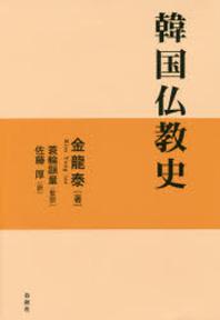 韓國佛敎史