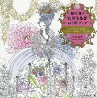 鏡の國の衣裳美術館ぬり繪ブック FASHION COLOURING BOOK