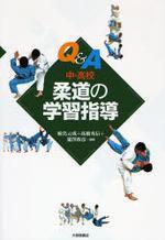 Q&A中.高校柔道の學習指導