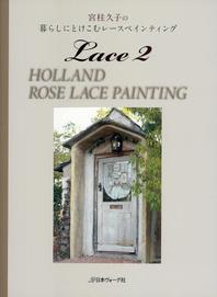 HOLLAND ROSE LACE PAINTING 宮柱久子の暮らしにとけこむレ-スペインティング LACE2