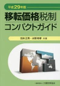 移轉價格稅制コンパクトガイド 平成29年版