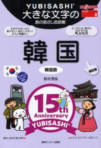 大きな文字の旅の指さし會話帳韓國 韓國語 限定版