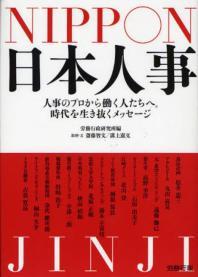 日本人事 人事のプロから動く人たちへ.時代を生き拔くメッセ-ジ