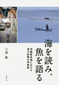 海を讀み,魚を語る 沖繩縣絲滿における海の記憶の民族誌