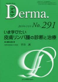 デルマ NO.291(2020年1月號)