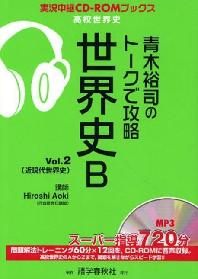 靑木裕司のト―クで攻略世界史B VOL.2