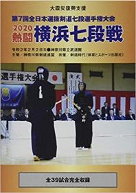 熱鬪橫浜七段戰 2020-第7回全日本選拔劍道七段選手權大會(DVD)