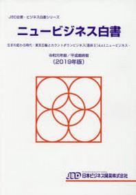 ニュ-ビジネス白書 令和元年版/平成最終版