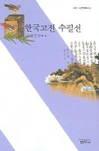 한국고전 수필선