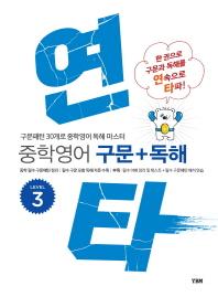 연타 중학 영어 구문+독해 Level. 3