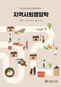 지역사회영양학(2학기)