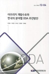 아프리카 개발수요와 한국의 분야별 ODA 추진방안