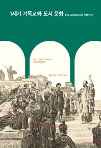 1세기 기독교와 도시 문화