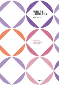 패션을 위한 소재기획 워크북