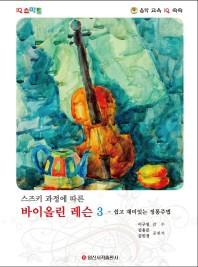 IQ 스마트 스즈키 과정에 따른 바이올린 레슨. 3: 쉽고 재미있는 정통주법