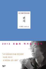 펀치(2013 오늘의 작가상 수상작)