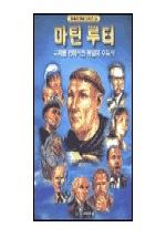 마틴 루터(믿음의 영웅 시리즈 2)