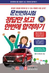 운전면허시험 정답만 보고 한번에 합격하기(2020)(8절)