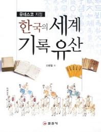 한국의 세계기록유산(큰글자책)