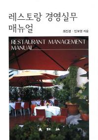 레스토랑 경영실무 매뉴얼