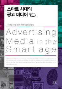 스마트 시대의 광고 미디어