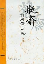 병재 박하징 연구