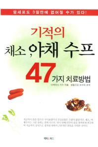 기적의 채소 야채 수프 47가지 치료방법