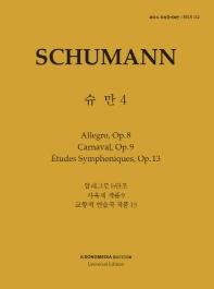 피아노 지상공개레슨 ISLS. 112: 슈만(4)