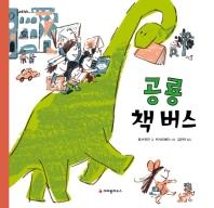 공룡 책 버스