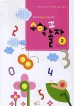 수학아 놀자 2단계