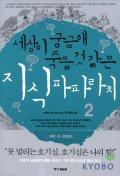 지식 파파라치(2)(과학 성 문명편)