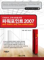 인테리어 건축표현을 위한 파워포인트 2007