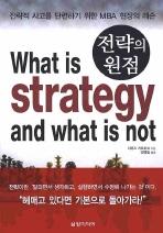 전략의 원점