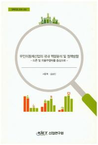 무인이동체산업의 국내 역량분석 및 정책방향