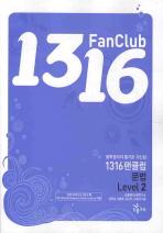 1316 팬클럽 문법 LEVEL. 2