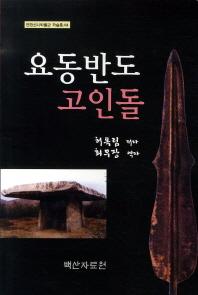 요동반도 고인돌