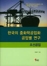 한국의 중화학공업화 공업별 연구(조선공업)
